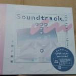 【所感】Soundtrack.
