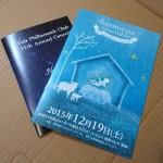 【所感】harmonia ensemble 3rd Christmas Concert