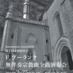 【所感】harmonia ensemble 第7回定期演奏会 ~F・プーランク無伴奏宗教曲全曲演奏会~