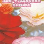 【所感】第48回浦和第一女子高等学校音楽部演奏会